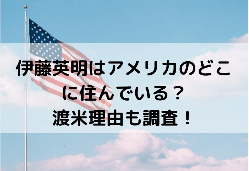 伊藤英明 アメリカ
